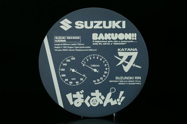 bakuon rin-27