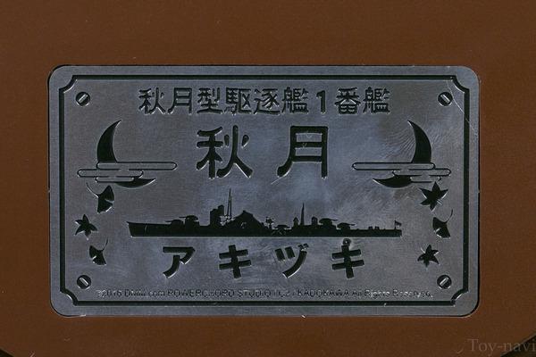 akituki-63
