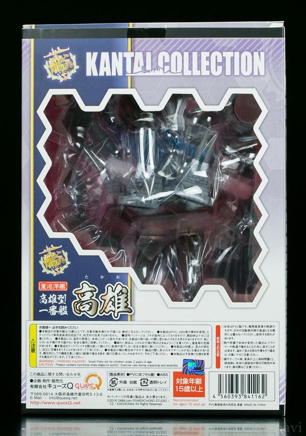 takao kancore-4