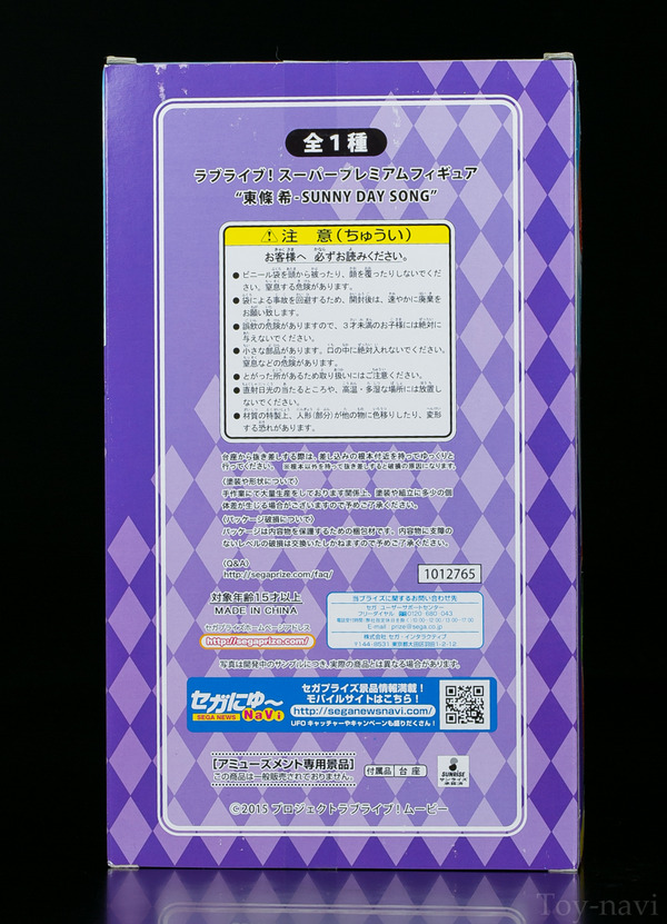 tojo zonomi sds-4