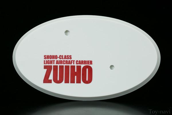 SPM kancore zuihou-8