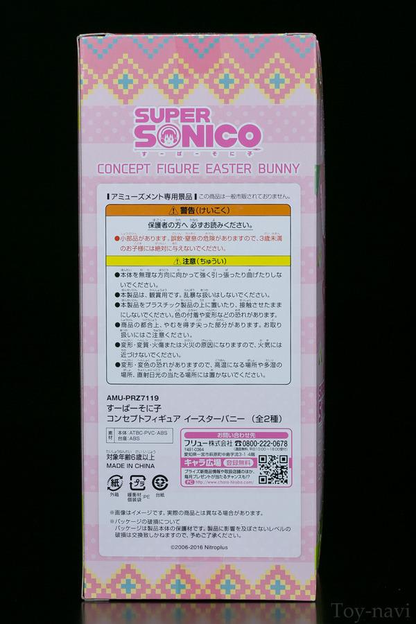 soniko-4