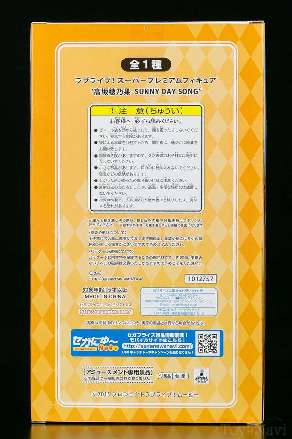 sunny song honoka-4