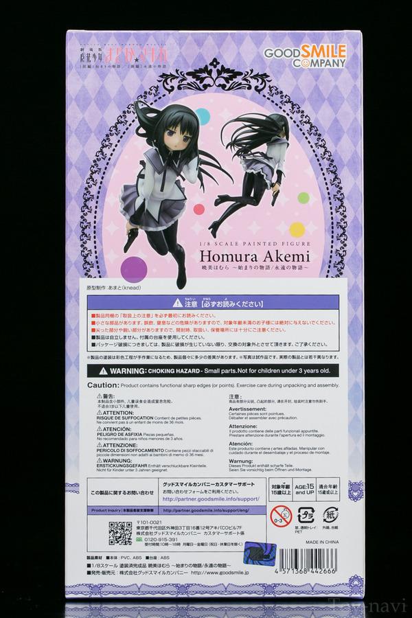 GSC akemihomura-4