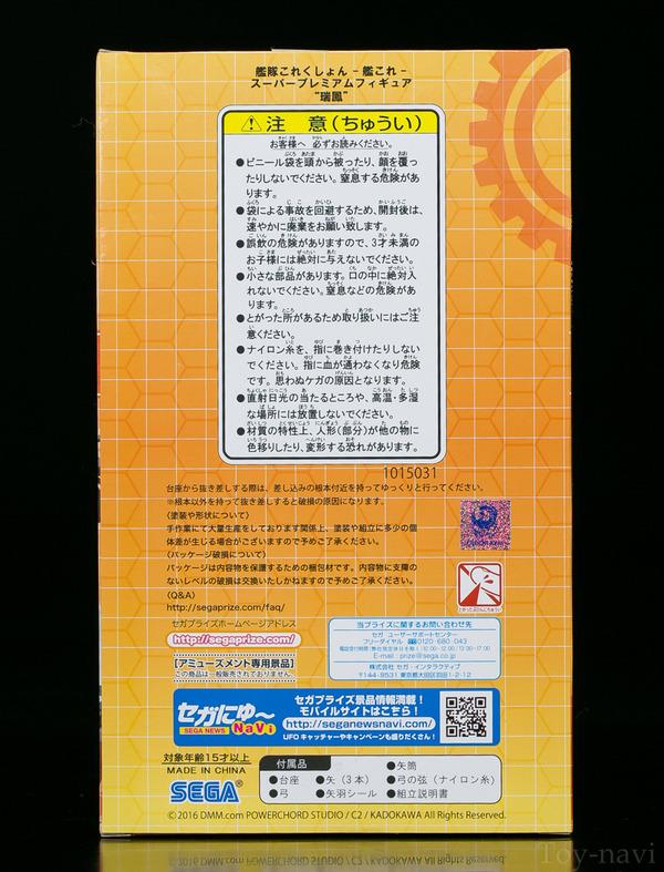 SPM kancore zuihou-4