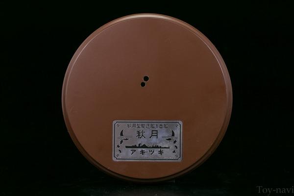 akituki-62