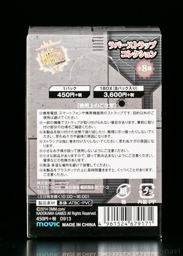 kankore-gom-4