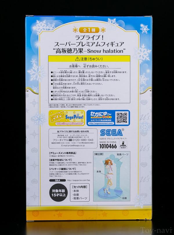 honoka snow halation-4