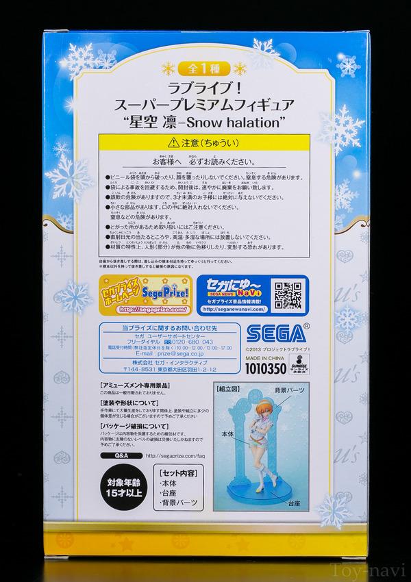 SPM hoshizora rin-4