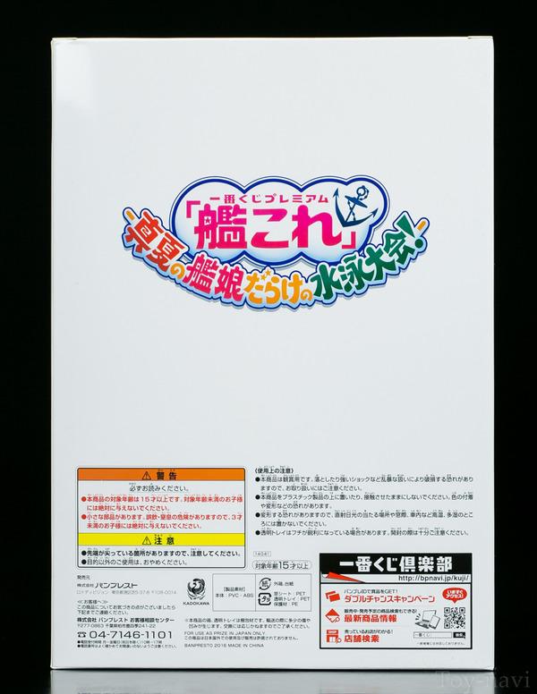 1kuji yamato-4