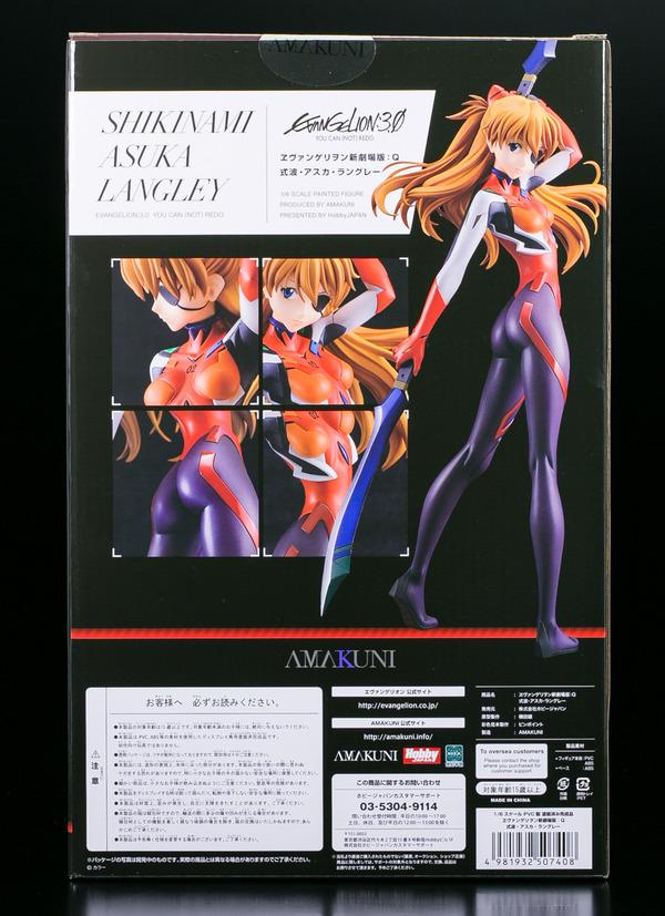 AMAKUNInoasuka-4
