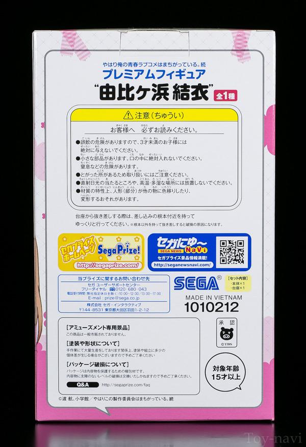 yuigahama yui-4