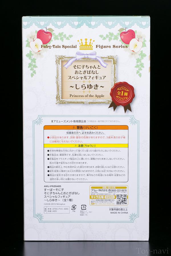 sonico-shirayuki-4