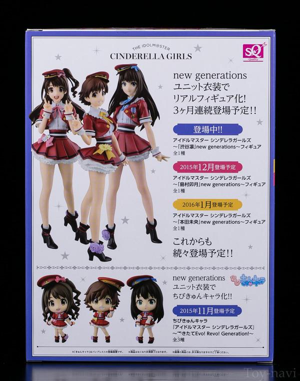 shibuya rin-4