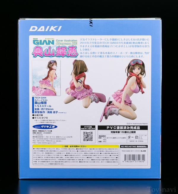 daiki-okuyama-4