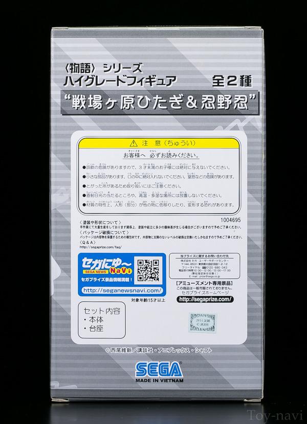 shinobu-4