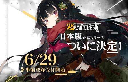 銃擬人化ゲーム『少女前線』正式リリース決定で6月29日より事前登録開始&フィギュア情報
