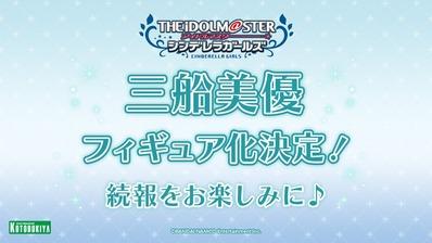 【デレマス】コトブキヤから「三船美優」フィギュア化決定