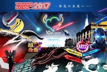 『TAMASHII NATION 2017』特設ページ公開!