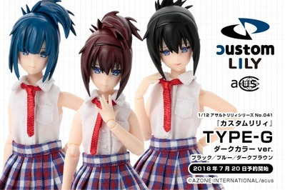 【アサルトリリィ】カスタムリリィ「TYPE-G ダークカラーver.」ドールが本日昼より予約開始!髪色が異なる3種が同時に登場