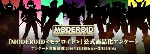 20年『MODEROID商品化希望アンケート』が2月18日より実施予定