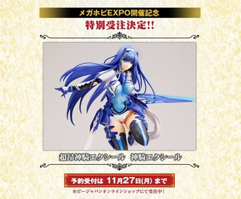 AMAKUNI「神騎エクシール」フィギュアが27日までの4日間限定で再受注に