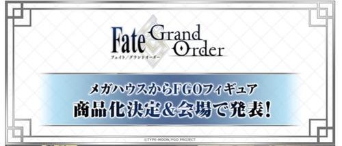【FGO】メガハウスからFGOフィギュア商品化決定!『AGF2018』会場にて発表予定