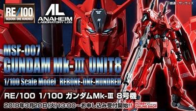 【ガンプラ】RE「ガンダムMk-III 8号機」、MG「ジム・ドミナンス」がプレバン限定で予約開始