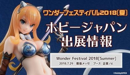 【WF2018夏】ホビージャパン出展情報。『To LOVEる』フィギュアシリーズなど展示予定