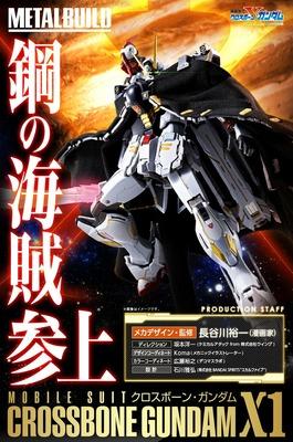 【ガンダム】メタルビルド「クロスボーン・ガンダムX1」一般販売で明後日28日より予約開始