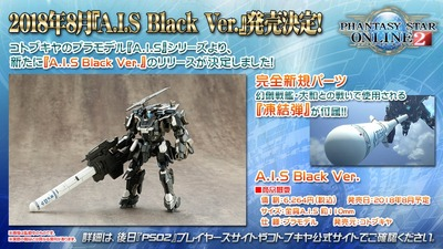 【PSO2】コトブキヤ「A.I.S Black Ver.」プラモが発売決定!完全新規パーツとして凍結弾が付属