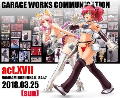 ゴッドハンド『GWC act.XVII』にて「神ヤス」サンプルを100名に配布予定
