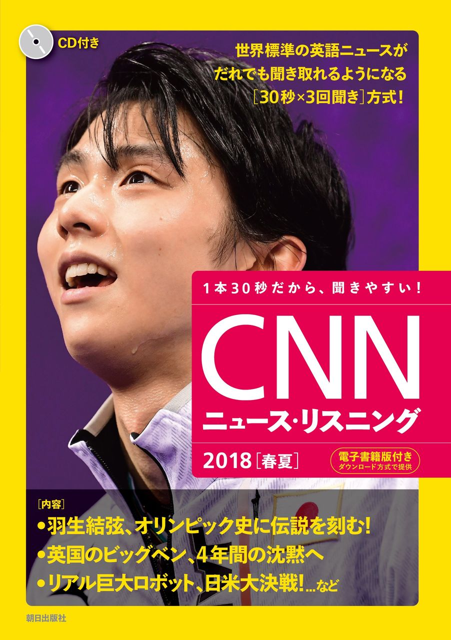 [CD&電子書籍版付き]CNNニュース・リスニング2018[春夏 ...