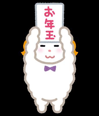 eto_hitsuji_otoshidama