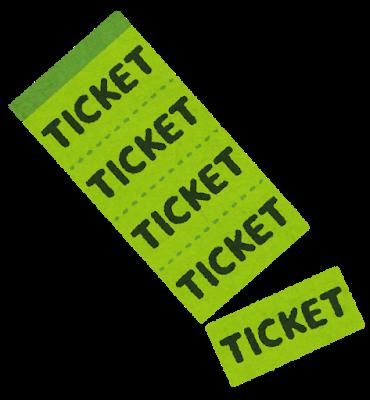 ticket_kaisuuken