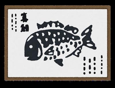 fishing_gyotaku