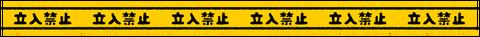 【釣りキチ】金沢港防波堤侵入19人書類送検