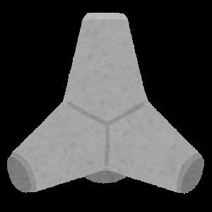 syouha_block_tetrapod1