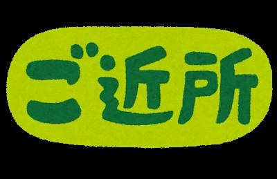 text_gokinjo