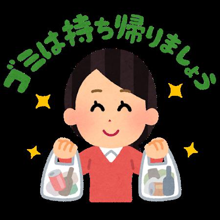 gomi_mochikaerimasyou