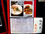 160301MMG_menu