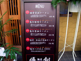 100126yusaku_menu.jpg
