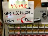 171130suzuran_info