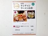 171124kencyanRA_menu