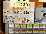 170713suzuran_info