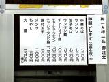 191118marufuku_menu