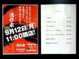 160912mituruya_info