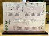 170701kikuya_menu1