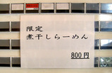 100125muroya_info.jpg