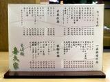 170701kikuya_menu2